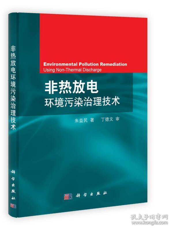 非热放电环境污染治理技术