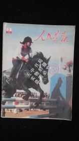 【期刊】人民画报 1988年第2期 【馆藏 】