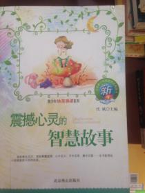 原版!青少年快乐阅读系列:震撼心灵的智慧故事 9787540219932