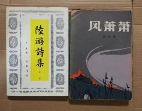风萧萧(作者毛笔签名赠本)
