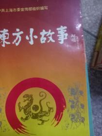 【现货~】东方小故事