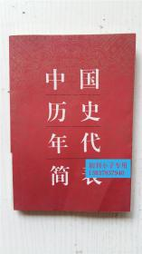 中国历史年代简表 文物出版社编 9787501007530