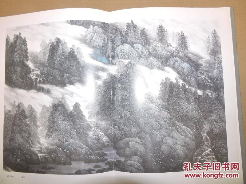 中国山水画写生创作作品集 张志雁图片