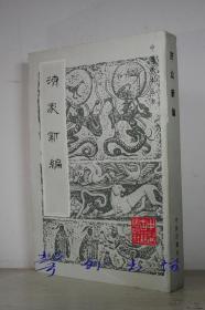 济众新编(康命吉)中医古籍出版社1983年影印版 中医珍本丛书