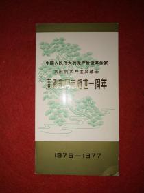 1977年,周恩来同志逝世一周年——邮折(四张一套票)