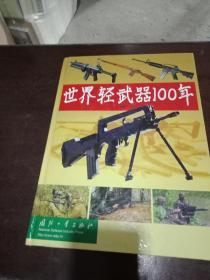 世界轻武器100年