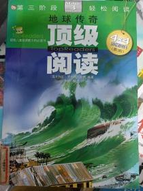 《特价!》顶级阅读 第三阶段3轻松阅读 地球传奇 9787511700520