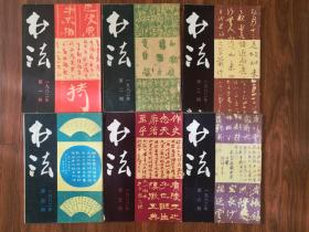 书法(1982年1—6期,6本合售)