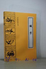 诚书(谈金章著)中医古籍出版社1986年1版1印 珍本医籍丛刊