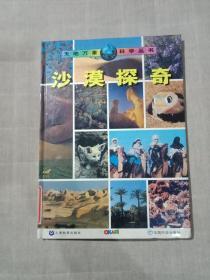 天地万象科学丛书《沙漠探奇》精装本彩色图文本