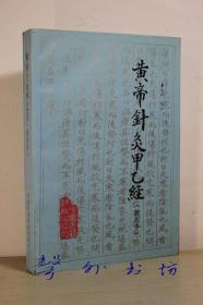 黄帝针灸甲乙经:新校本(黄龙祥校注)中国医药科技出版社1990年1版1印