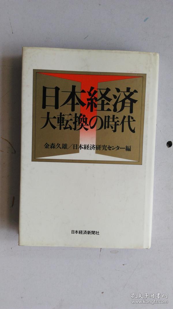 日文原版   日本経済  等転换の时代     32开