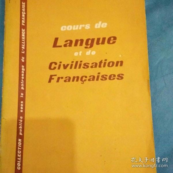 cours de Langue et de Civilisation Francaises I(法国语言与法国文化课程)