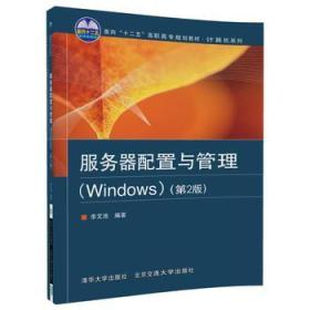服务器配置与管理(Windows)(第2版)