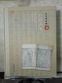 苏州博物馆 藏 古籍善本