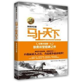 徐贵祥军事精品系列-马上天下
