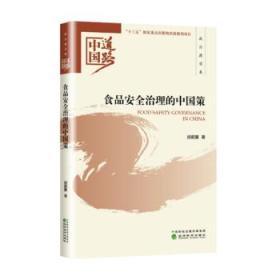 食品安全治理的中国策——政治建设卷