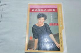 新颖棒针衫100款 :中老年专辑