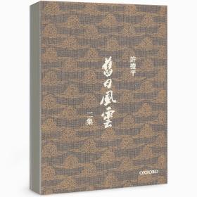 许礼平签名《旧日风云二集》(港版)