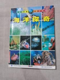 天地万象科学丛书《海洋探奇》精装本彩色图文本