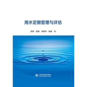 用水定额管理与评估