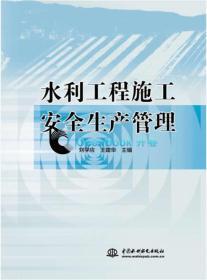水利工程施工安全生产管理
