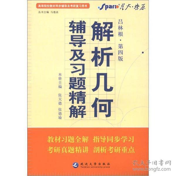 星火燎原:解析几何辅导及习题精解(吕林根·第4版)