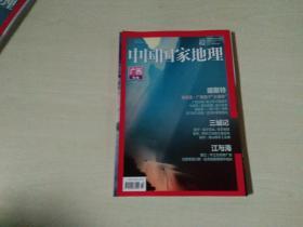中国国家地理 2018年第2期:广西专辑(下)全新