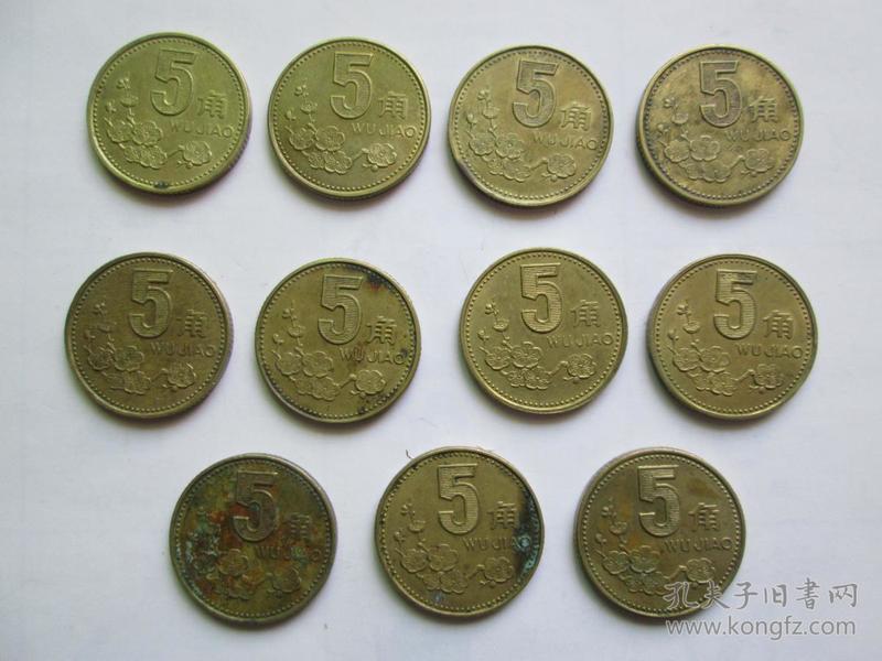 梅花五角5角一套11枚1991-2001年