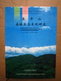 《哀牢山森林生态系统研究》布面精装、全新