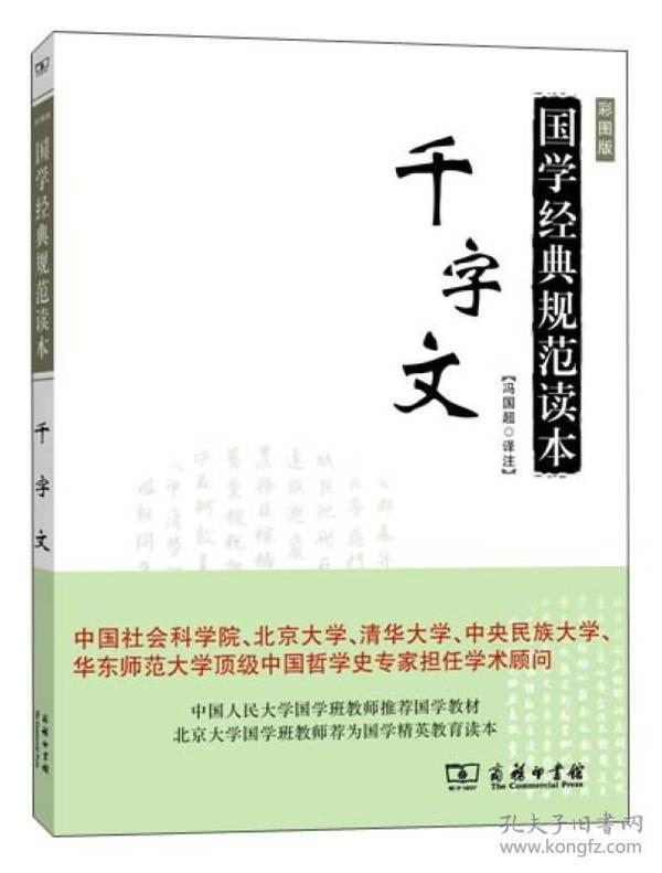 国学经典规范读本:千字文(彩图版)