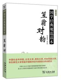 新书--国学经典规范读本:笠翁对韵(彩图版)