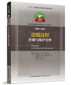 """造纸过程控制与维护管理—中芬合著:造纸及其装备科学技术丛书(中文版)第十八卷/""""十三五""""国家重点出版"""