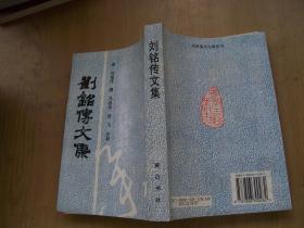 刘铭传文集 :  (清)刘铭传撰  )大32开..品相好.印数2000册【32开--42】