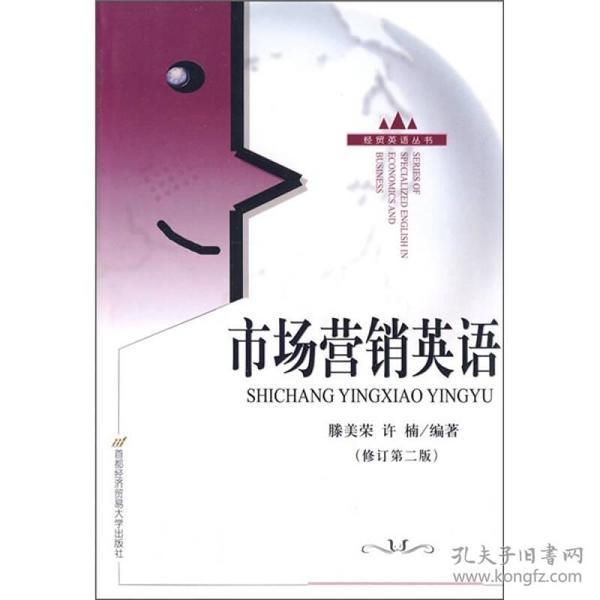 市场营销英语.修订第二版