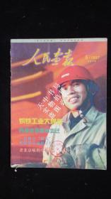 【期刊】人民画报 1997年第5期 【馆藏 】