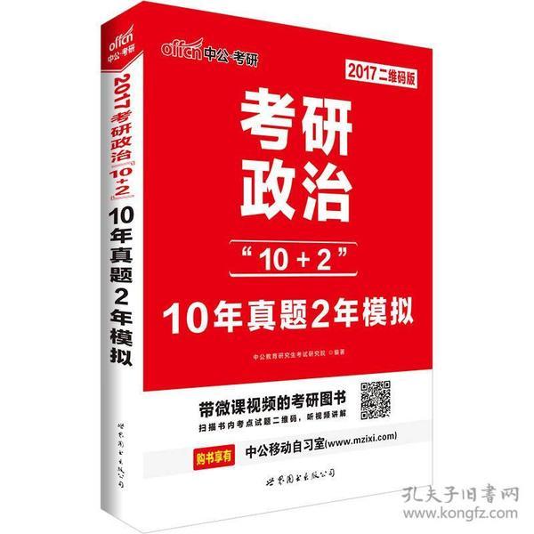 """考研政治""""10+2""""10年真题2年模拟:2018中公版"""