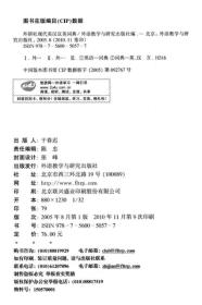 外研社现代英汉汉英词典