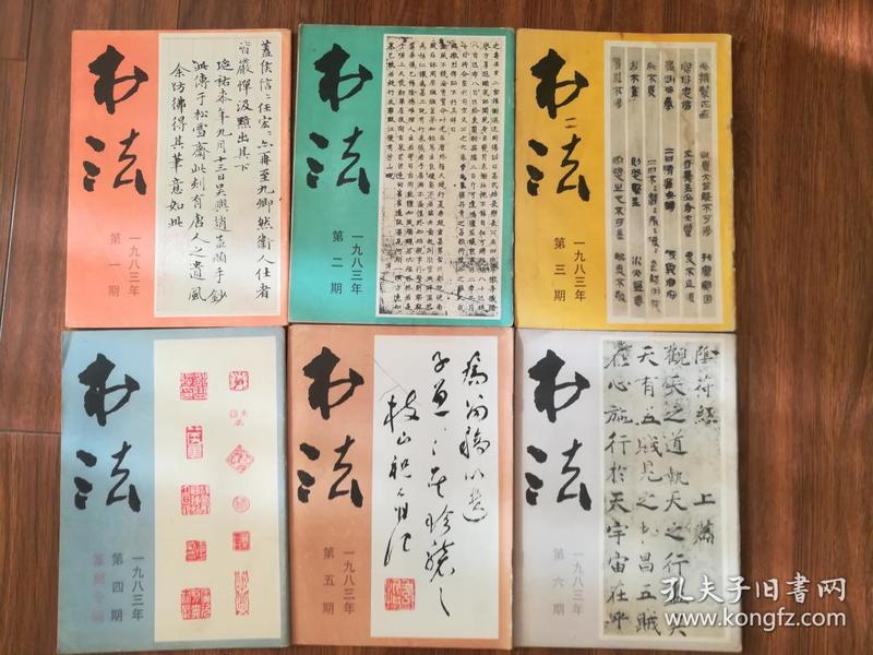 书法(1983年1—6期,6本合售)