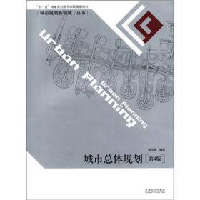 城市总体规划(第4版)