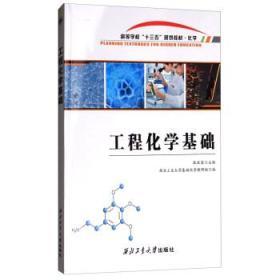 """工程化学基础/化学高等学校""""十三五""""规划教材"""