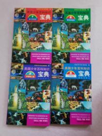 美国少年百科知识宝典1+2+3++4+5(全五册合售)实物拍图