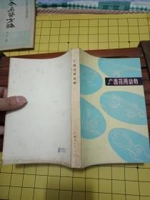 广西药用动物(林吕何作品,有素描插图,1976年11月南宁一版一印,私藏9品好)