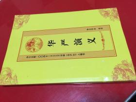 华严演义(净空法师2004年讲解《华严经》之精华)