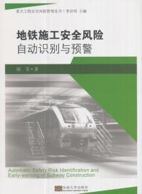 地铁施工安全风险自动识别与预警/重大工程安全风险管理丛书