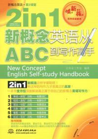 新概念英语:2 in 1 新概念英语从ABC到写作高手