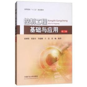 """控制工程基础与应用(第二版)/高等教育""""十三五""""规划教材"""