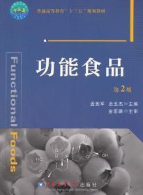 """功能食品(第2版)/普通高等教育""""十三五""""规划教材"""