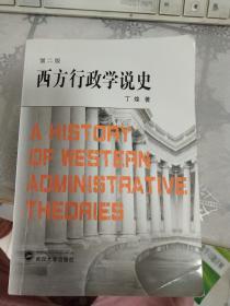 西方行政学说史 第二版