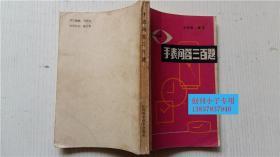 手表问答三百题 王昆隆编写 江西科学技术出版社